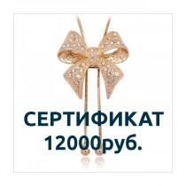 Сертификат на аксессуары SWAROVSKI номиналом 12000р.
