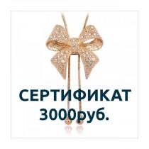 Сертификат на аксессуары SWAROVSKI номиналом 3000р.