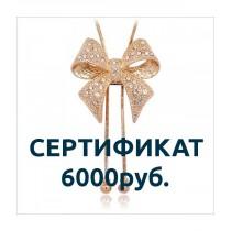 Сертификат на аксессуары SWAROVSKI номиналом 6000р.